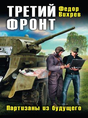 cover image of Третий фронт. Партизаны из будущего