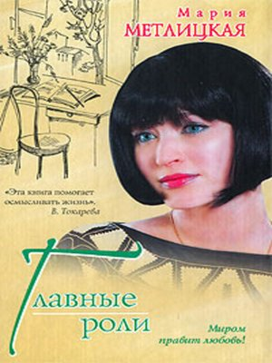 cover image of Главные роли