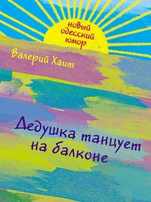 cover image of Дедушка танцует на балконе