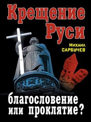 cover image of Крещение Руси – благословение или проклятие?