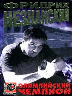 cover image of Олимпийский чемпион