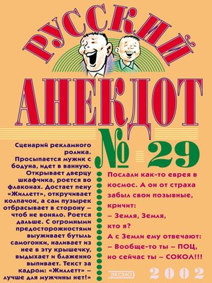 cover image of Русский анекдот № 29