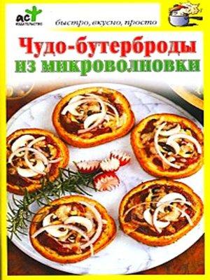 cover image of Чудо-бутерброды из микроволновки