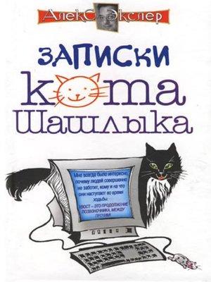 cover image of Полные записки кота Шашлыка