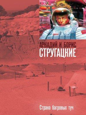 cover image of Страна багровых туч