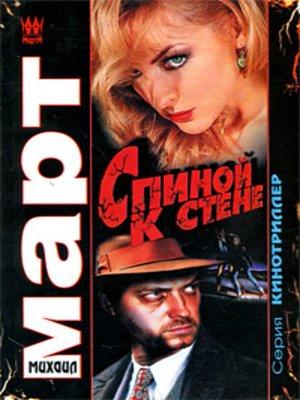 cover image of Спиной к стене