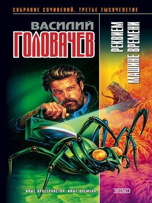 cover image of Реквием машине времени