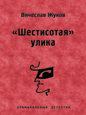 cover image of «Шестисотая» улика