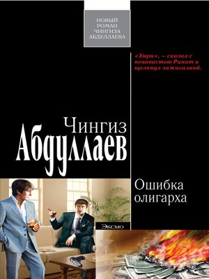 cover image of Ошибка олигарха