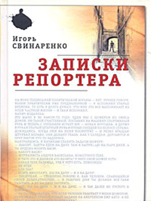 cover image of Записки репортера