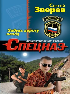 cover image of Забудь дорогу назад