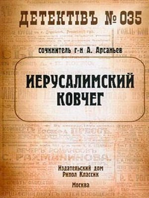 cover image of Иерусалимский ковчег