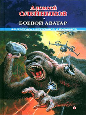 cover image of Боевой аватар