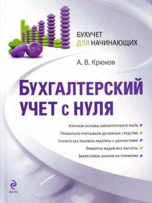 cover image of Бухгалтерский учет с нуля
