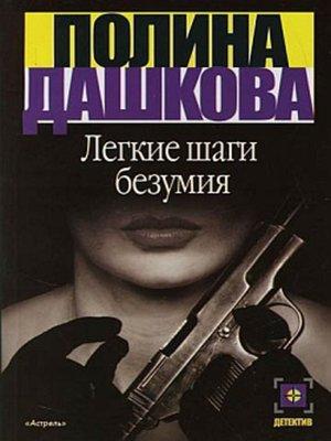 cover image of Легкие шаги безумия