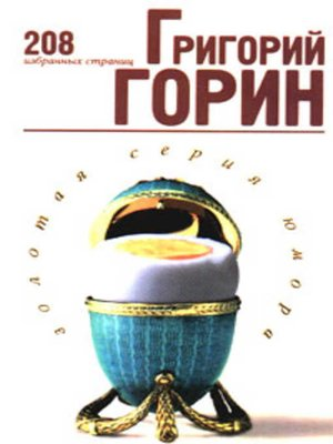 cover image of Избранные страницы