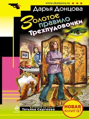 cover image of Золотое правило Трехпудовочки
