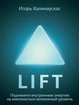 cover image of Lift. Поднимите внутреннюю энергию на максимально возможный уровень