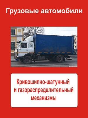 cover image of Грузовые автомобили. Кривошипно-шатунный и газораспределительный механизмы