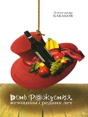 cover image of День рождения женщины средних лет (сборник)