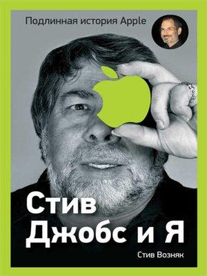 cover image of Стив Джобс и я