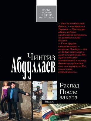 cover image of После заката