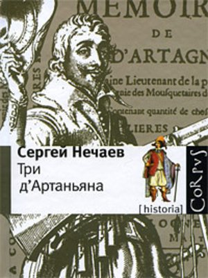 cover image of Три д'Артаньяна