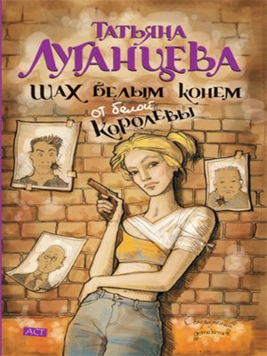 cover image of Шах белым конём от белой королевы