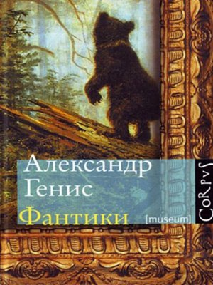cover image of Фантики