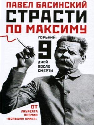cover image of Страсти по Максиму. Горький: девять дней после смерти