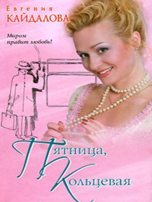 cover image of Пятница, кольцевая