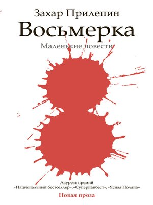 cover image of Восьмерка (сборник)