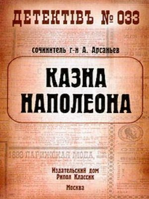 cover image of Казна Наполеона