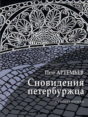 cover image of Сновидения петербуржца