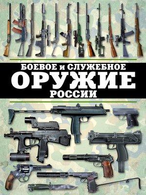 cover image of Боевое и служебное оружие России