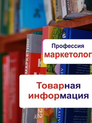 cover image of Товарная информация