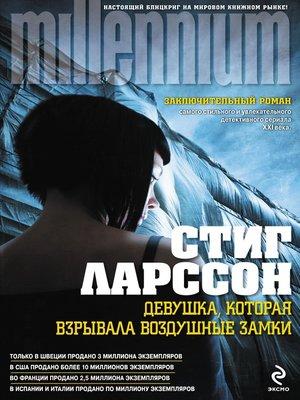 cover image of Девушка, которая взрывала воздушные замки