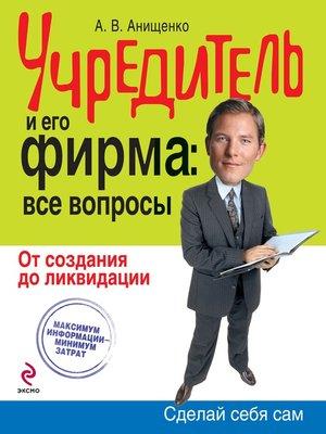 cover image of Учредитель и его фирма
