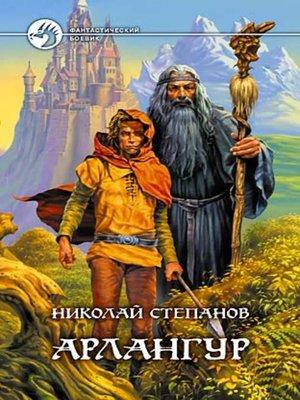 cover image of Арлангур