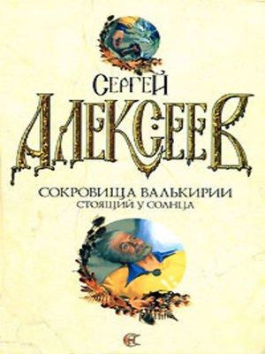 cover image of Сокровища Валькирии. Стоящий у Солнца