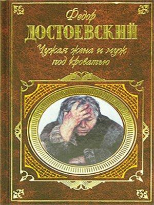 cover image of Неточка Незванова