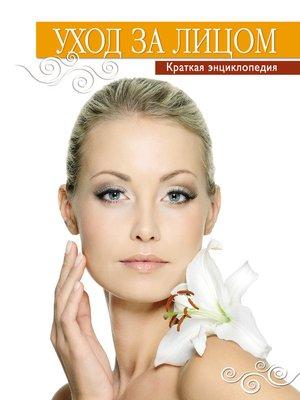 cover image of Уход за лицом. Краткая энциклопедия