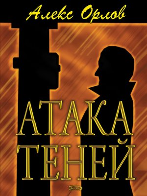 cover image of Атака теней