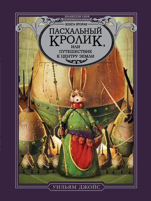 cover image of Пасхальный Кролик, или Путешествие к центру Земли