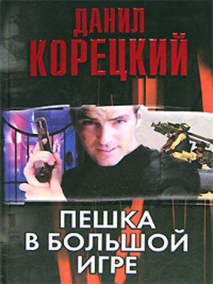 cover image of Пешка в большой игре