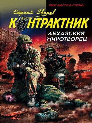 cover image of Абхазский миротворец