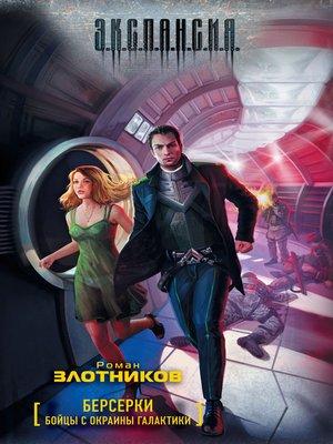 cover image of Бойцы с окраины галактики