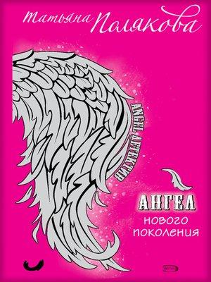 cover image of Ангел нового поколения