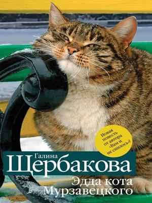 cover image of Эдда кота Мурзавецкого (сборник)