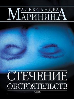 cover image of Стечение обстоятельств